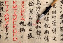 Студия Китайского Языка
