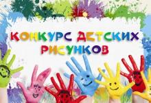 Выбираем победителя конкурса детского рисунка